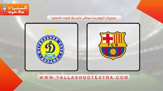 مباراة برشلونة ودينامو كييف اليوم 24-11-2020 في دوري أبطال أوروبا