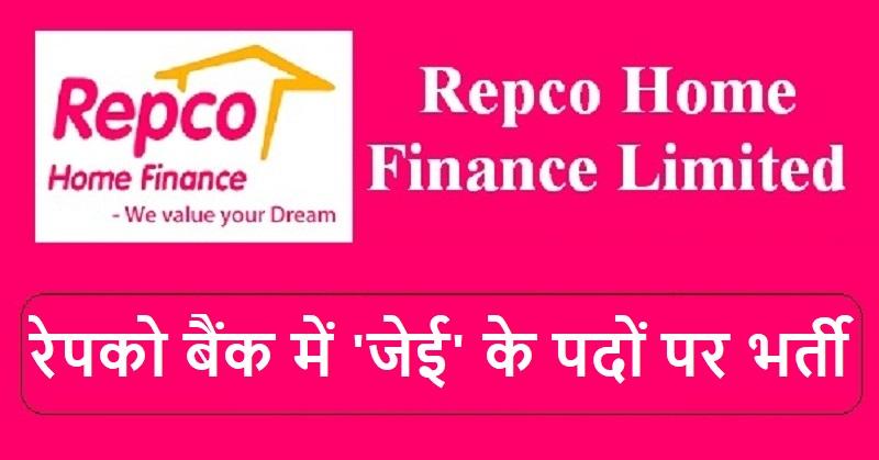 Repco Bank jobs 2019