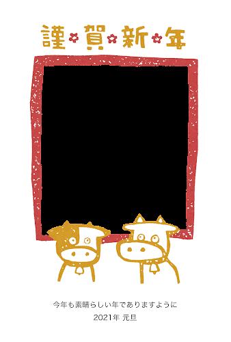 牛と大きな写真フレームの芋版年賀状 (丑年)