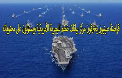 عاجل-قراصنة-صينيون-يخترقون-مركز-بيانات-ضخم-للبحرية-الأمريكية-ويستولون-على-محتوياته