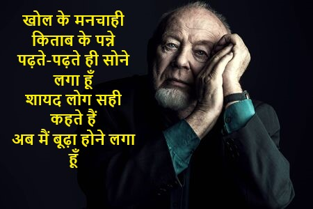 Best heart touching Hindi kavita shayari status 2022