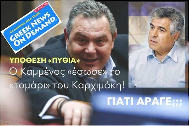 """Αθωώθηκε ο Μιχάλης Καρχιμάκης στην υπόθεση """"Πυθία"""""""