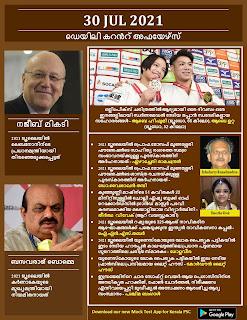 Daily Malayalam Current Affairs 30 Ju1 2021