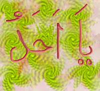 elaj-e-azam ya ahadu benefits in urdu