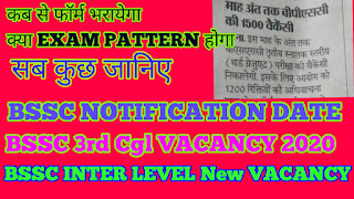 Bssc 3rd Cgl Vacancy 2020 Apply Exam Pattern