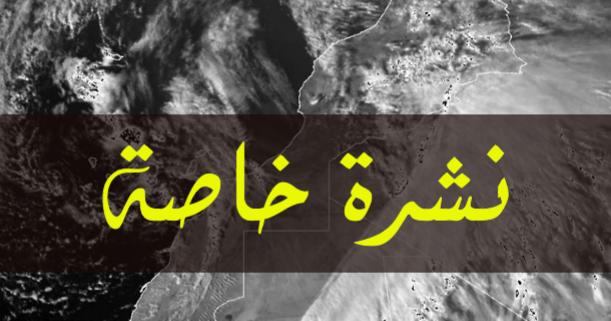 عسلامة أف أم تونس المعهد الوطني للرصد الجوي يحذر من أمطار رعدية