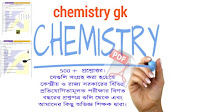 500 chemistry gk questions pdf download