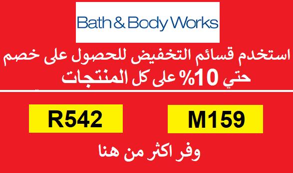 رموز خصم Bath & Body Works بتخفيض 10% صالح على كل المنتجات