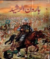 Haroon ur Rasheed By Aslam Rahi M.A