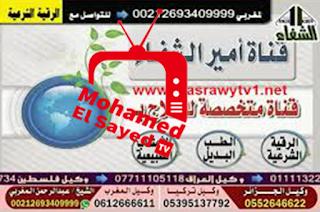 تردد قناة الشفاء Ameer Alshefaa على النايل سات 2018
