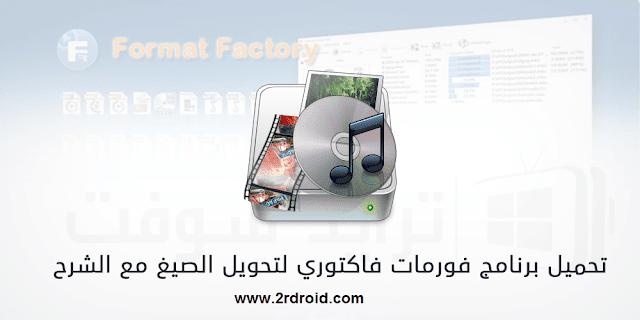 برنامج تحويل الملفات فورمات فاكتوري Format Factory 2018
