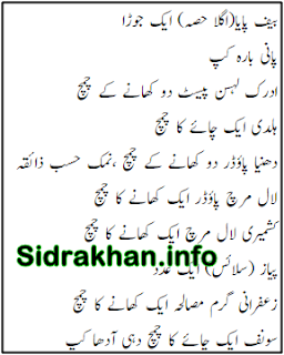 paya curry recipe in urdu