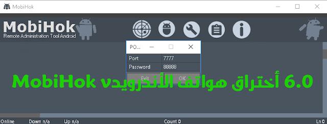 شرح وتحميل MobiHok v6.0 امن معلومات هواتف الأندرويد