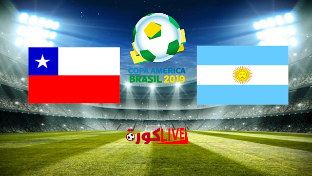 مباراة الأرجنتين وتشيلي |يلا شوت| اليوم 06-07-2019 في كوبا أمريكا 2019