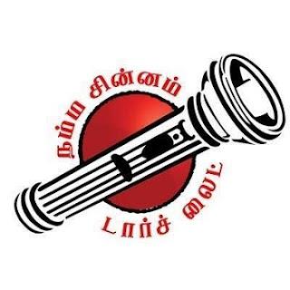 மநீம - மக்கள் நீதி மய்யம்