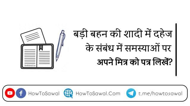 Bahan ki shadi me dahej pratha ke khilaf Application Letter In Hindi