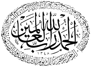 Surah Fatiha Mp3 Download Free With Urdu translation