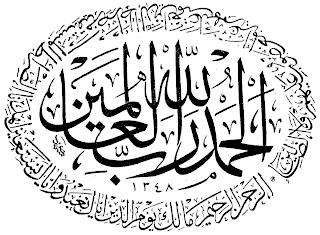 Surah Fatiha Mp3 Download Free With Urdu translation