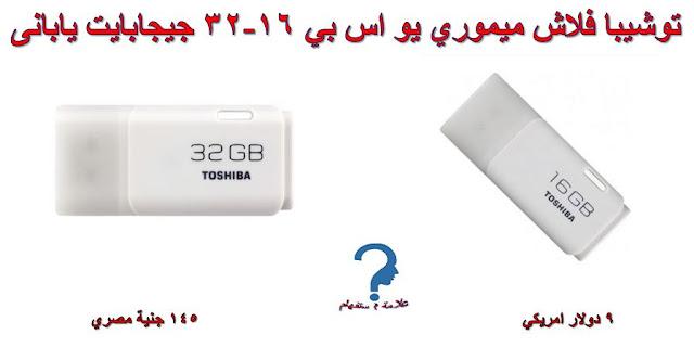 فلاش ترانس ميموري 16-32 جيجا يو اس بي 2.0 من توشيبا – أبيض، THNU16HAYWHT