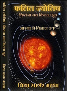 Gatyatmak Jyotish in Hindi