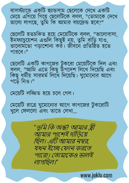 Handsome man at bus stop Bengali funny story