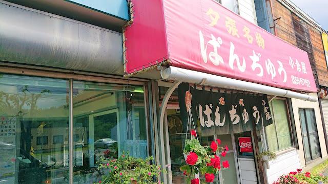 北海道 夕張 小倉屋ぱんぢゅう店