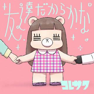 koresawa-single-tomodachidakara-kana-lyrics-mv