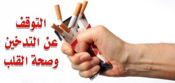 التوقف عن التدخين وصحة القلب
