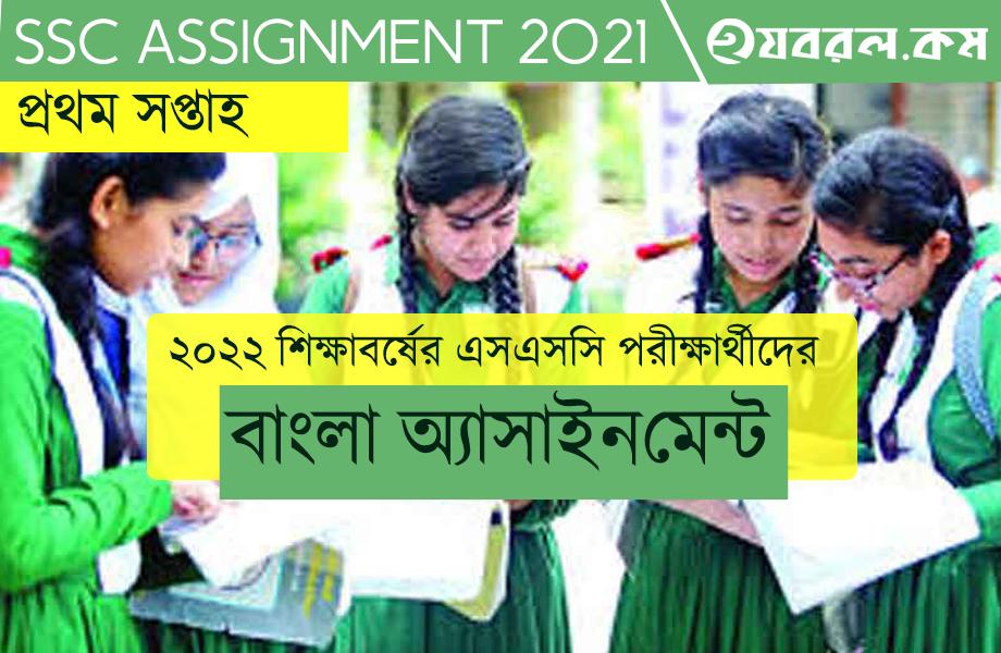 এসএসসি ২০২২ সালের পরীক্ষার্থীদের বাংলা প্রথম পত্র অ্যাসাইনমেন্ট ২০২১ ১ম সপ্তাহের সমাধান উত্তর | SSC 2022 Bangla 1st Paper Assignment 2021 1st week Solution Answer
