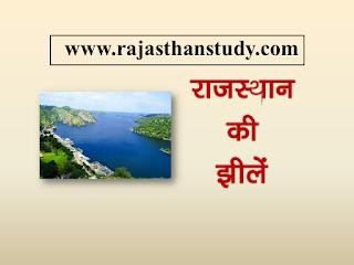 Rajasthan-ki-jhilen