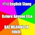 सीखे English Slang BAE Meaning in Hindi | BAE full form