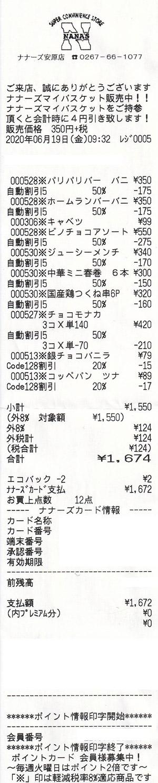 ナナーズ 安原店 2020/6/19 のレシート