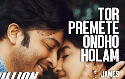 Tor Premete Ondho Holam Lyrics | James