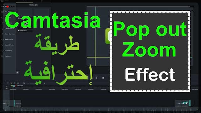 دورة تعلم و شرح كامتازيا مؤثرات إحترافية كيفية عمل زوم تكبير الفيديو Pop Out Zoom Effect In Camtasia