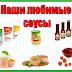 Любимые соусы – горчица, майонез и кетчуп