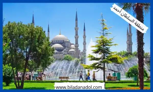 السياحة في اسطنبول . أجمل 10 أماكن السياحية في اسطنبول السلطان احمد