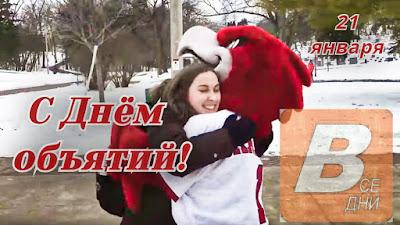 отмечается ли в России, кого можно обнимать в этот день