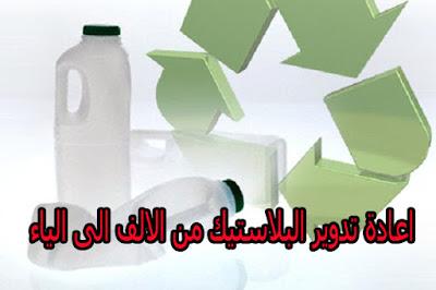 اعادة تدوير البلاستيك من الالف الى الياء