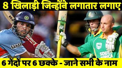 8 बल्लेबाज़  जिन्होंने लगातार 6 गेंदों पर लगाए है  6 छक्के