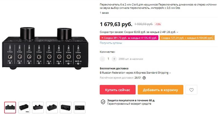 Переключатель 6 в 2 или 2 в 6 для наушников Переключатель динамиков из стерео источника звука выбор сигнала переключатель, интерфейс с 3,5 мм Des