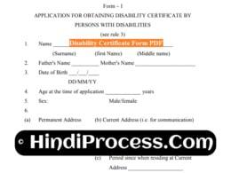 rajasthan-disability-certificate-viklang-praman-patra-apply-online-pdf-form-download
