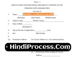 [Apply] राजस्थान विकलांग/दिव्यांग प्रमाण पत्र आवेदन ऑनलाइन   Disability Certificate PDF Form