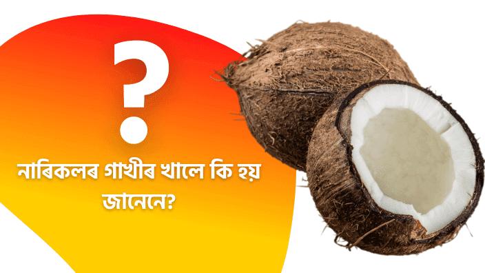 coconut milk benefit assamese | Assamese Milk | Health tips Assamese