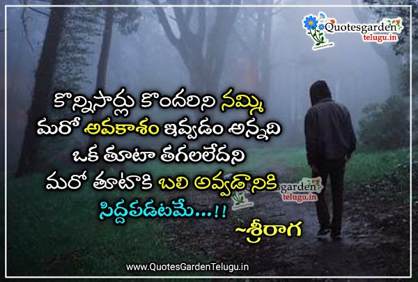 Best love failure telugu status sad alone emotional quotes