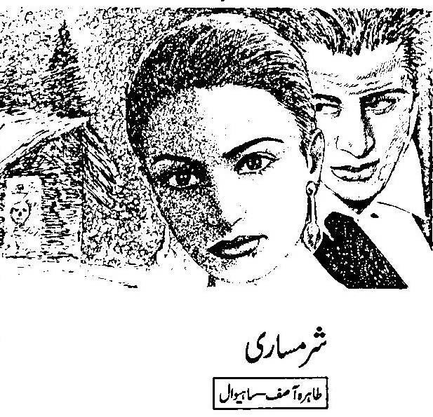 Shaarmsari Novel By Tahira Asif Pdf Free Download