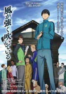 Kaze ga Tsuyoku Fuiteiru Opening/Ending Mp3 [Complete]