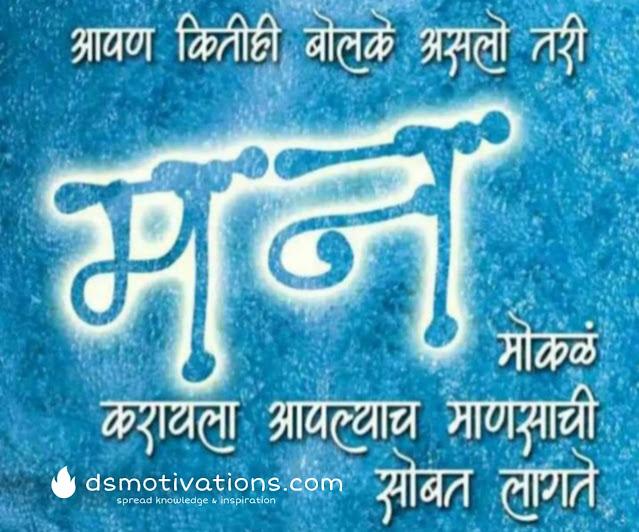 Marathi Status On Life | Matathi life status 2021 ✓ मराठी लाइफ स्टेट्स जे तुम्हाला खुप आवडतील