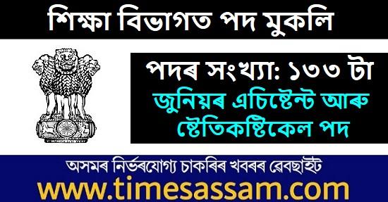 DSE Assam Job 2020