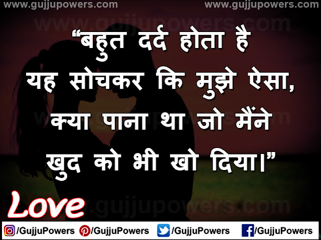 sad and love shayari image hd