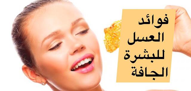 فوائد العسل للبشرة الجافة والحساسة